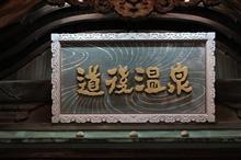 愛媛TOUR!愛媛の食道楽(道後温泉編)♪