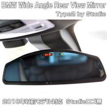 めっちゃ問い合わせが多い!BMWとMINIの旧タイプ純正ETC内蔵ルームミラー用 Studie BMWスーパーワイドアングルリアビューミラー