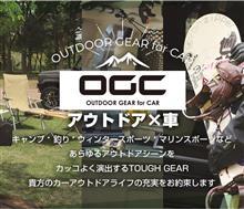 【新製品】新ブランド「OGC」本日発売!【アウトドアに!】