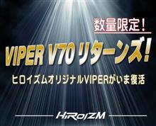 あのモデルが復活!『VIPER V70 リターンズ』