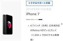 アップルやはり神速!、  だが 2ファクタ認証 おめーはダメだ。