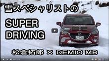 大井さんのYoutubeチャンネルで冬道ドライビング指南?