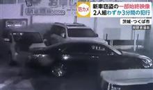 茨城でプラドがたった3分で盗まれる プロテクタ