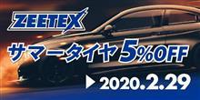 【AUTOWAY公式】ZEETEXサマータイヤ5%OFFセール!2月29日まで!残りあと5日!