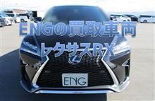 【買取車両】レクサスRX