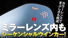 スタイルワゴンwebにLEDシーケンシャルウインカーミラーのご紹介頂きました!