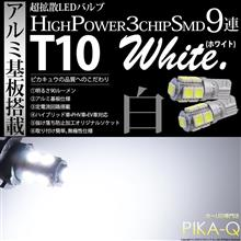 T10 HIGH POWER 3CHIP SMD 9連 が110ルーメンでリニューアル!!
