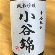 今週の晩酌〜小谷錦(北安醸造・長野県) 小谷錦 純米吟醸 生酒