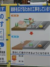 「道路を広げるための工事をしています」