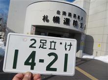 札幌陸運支局で何を見た? Σ(´□`;)