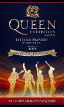 0227木 QUEEN EXHIBITION JAPAN ~Bohemian Rhapsody~