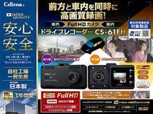 前方と車内を高画質録画 CS-61FH発表!!