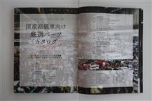 02/28 国産高級車向け厳選パーツカタログ2020━━━━━(゚∀゚)━━━━━━!!!!!!!