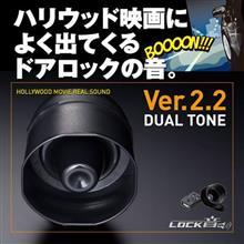 ★キャンペーンは終了しました。★【ドミニクサウンド&007サウンド】LOCK音Ver.2.2 DUAL TONE サウンドアンサーバックシステム