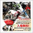 【バイク部】今週末は、2020 IWATE モーターサイクルショー!!