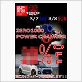 ZERO1000フェア開催情 ...