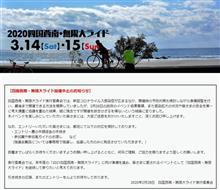 【自転車】やはり中止、四国西南無限大ライド