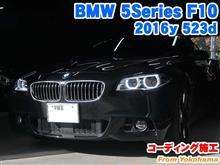 BMW 5シリーズセダン(F10) コーディング施工