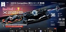 GTsport~攻略~2020年2月アップデート X2019 Competition 耐久シリーズ