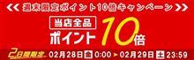 【AUTOWAY Wowma!店お得なキャンペーンのお知らせ!】