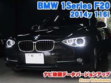 BMW 1シリーズハッチバック(F20) ナビ地図データバージョンアップ