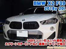BMW X2(F39) LEDナンバー灯ユニット装着と追加コーディング施工
