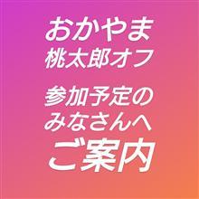 【現在協議中】おかやま桃太郎オフ2020