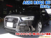 アウディ RSQ3(8U) フロントウインカー用LEDバルブ装着