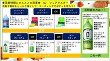 【SurLuster official】中の人チョイス!! ☆花粉時期におススメの洗車☆
