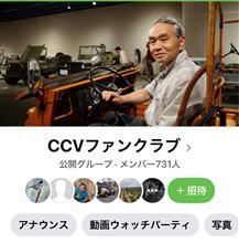 CCVファンクラブ…