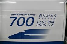 ありがとう700系新幹線