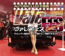 明日よりスーパーオートバックスかしわ沼南(千葉県)にてヴァレフェス開催!