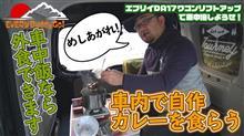 車中飯でカレー