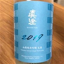 今週の晩酌〜真澄(宮坂醸造・長野県) 真澄 山廃純米吟醸 生酒