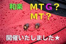 🎵🚗和楽MTG?MT?開催いたしました🚗🎵