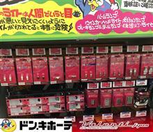 まもなくグランドオープン!ドン・キホーテ四国中央店