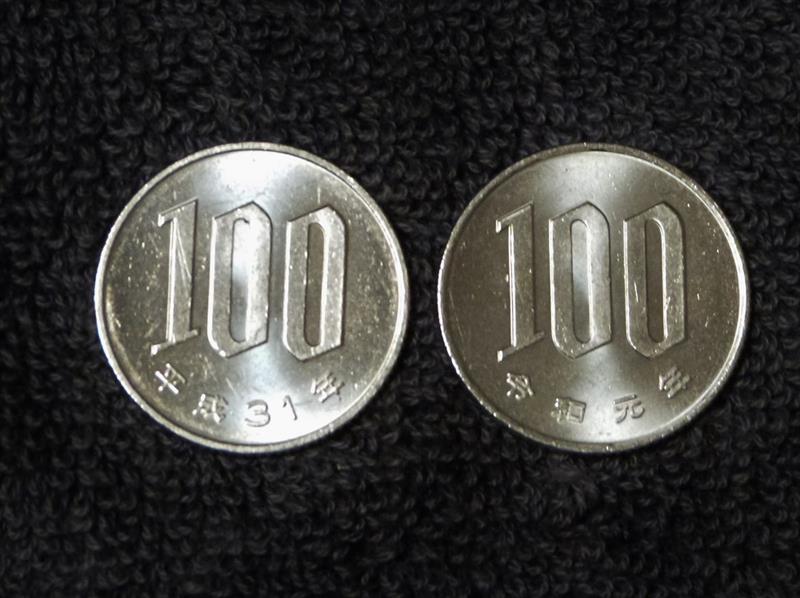 平成 31 年 100 円