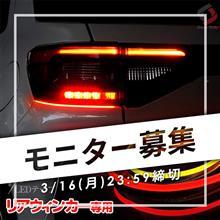 【シェアスタイル】🎁2週連続モニター企画🎁1週目はリアウインカー専用流れるLEDテープ