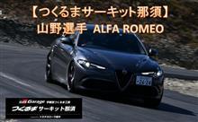 山野選手 アルファロメオ 車載リンク @つくるまサーキット那須