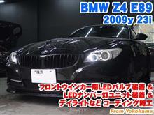 BMW Z4(E89) LEDナンバー灯ユニット装着&フロントウインカー用LEDバルブ装着とコーディング施工