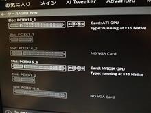 PCI Express 4.0の捉え方