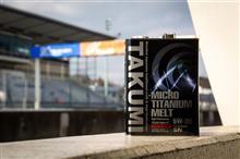 TAKASHIがTAKUMIモーターオイルの最強スペック「MICRO TITANIUM MELT」を試してみたよ…って横文字多すぎ~【PR】