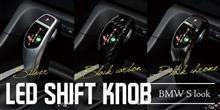 在庫品限り!BMW LED GEAR SHIFT KNOB