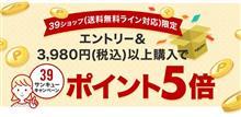楽天緊急キャンペーンのお知らせ ポイント5倍!