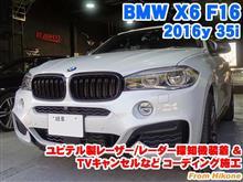 BMW X6(F16) ユピテル製レーザー/レーダー探知機装着とコーディング施工
