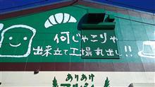 何じゃこりゃマルシェ(^-^)【食】