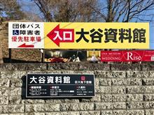 大谷資料館〜正嗣〜道の駅 こが