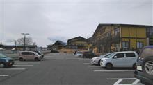 やくらい土産センター・山の幸センター。