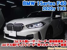 BMW 1シリーズ(F40) ユピテル製レーザー/レーダー探知機装着&ユピテル製ドライブレコーダー用マルチバッテリー装着