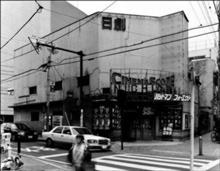 横浜日劇とw126